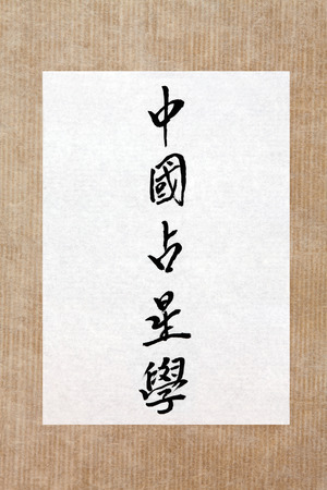 Chinese astrology calligraphy script on rice paper.