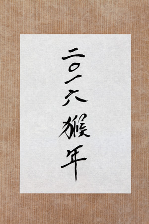 chinese script: Year of the monkey 2016 chinese calligraphy script symbol on rice paper.