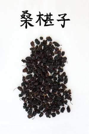 Mulberry fruit herb used in chinese herbal medicine with calligraphy script, used to treat vertigo, tinnitus, insomnia, digestion, greying hair & has many other health benefits. Translation reads as mulberry fruit. Sang shen. Stock Photo