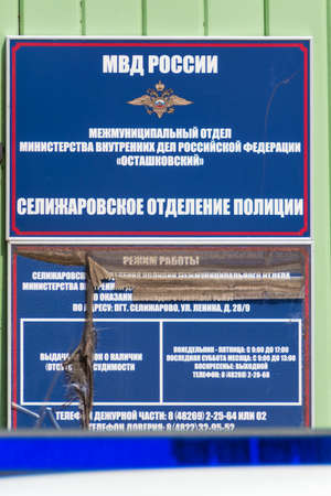 Information plate at the entrance