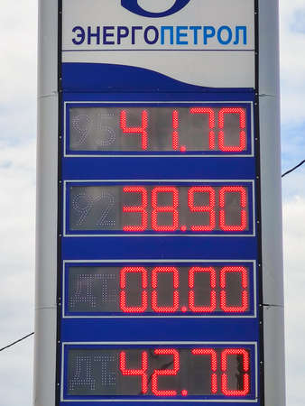 AZS. The price of gasoline at the gas station.