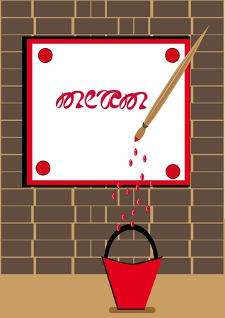 Brick wall with a poster. Illustration