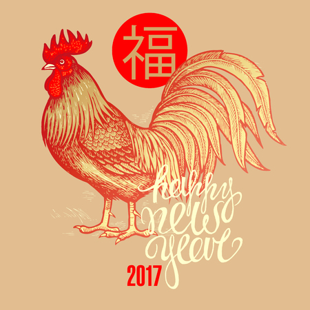 Vector fiery red rooster on a gold background, phrase Happy New Year and the Chinese hieroglyph happiness. Illustration for calendars, cards, poster, sign. Oriental new year 2017.