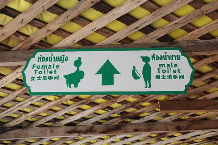 excrete: toilet sign