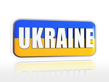 Ukrainian flag 3d banner with white text Stock Photo - 13876247