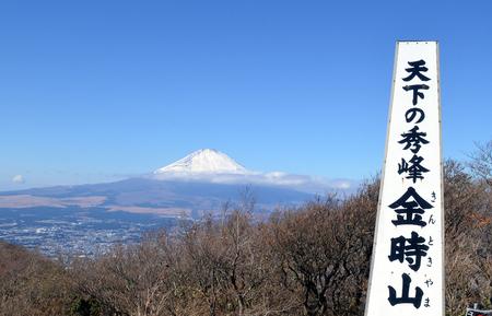 Mount Fuji seen from the Summit of Mt. kintoki Stock Photo