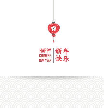 red lantern: Chinese new year, minimalistic clean design with red lantern