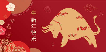 """Chinese new year 2021 year of the ox, Chinese zodiac symbol, Chinese text says """"Happy chinese new year 2021, year of ox"""""""
