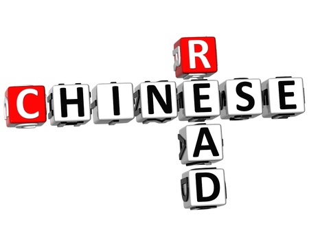 3D Read Chinese Crossword on white background photo