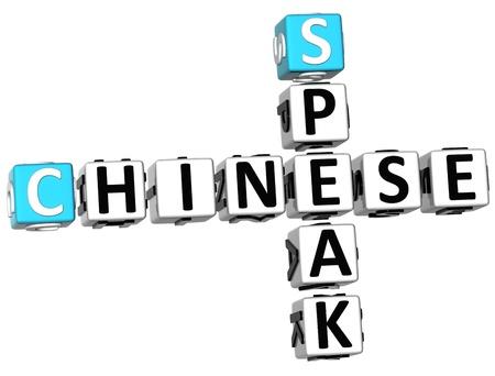 3D Speak Chinese Crossword on white background photo