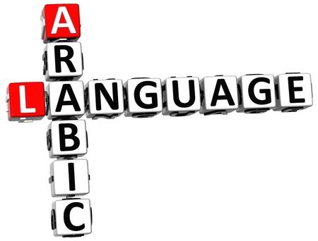 3D Arabic Language Crossword on white background photo