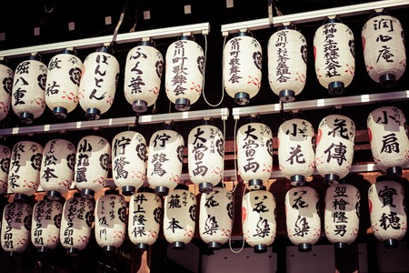Japanese paper lanterns  photo