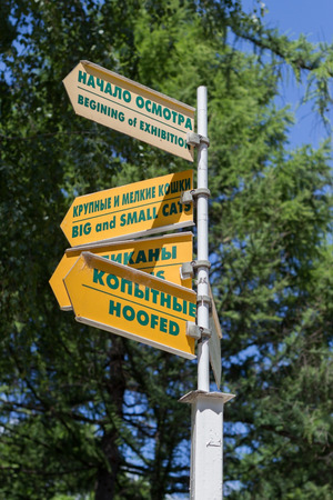 the signposted trails in the zoo