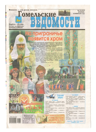 incumbent: BELARUS - CIRCA 2011: Newspaper