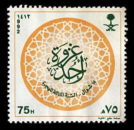 Saudi Arabia-CIRCA 1991:A stamp printed in Saudi Arabia shows image of ornament with Arabic inscription, circa 1991.