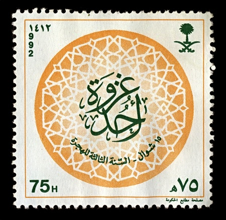 endorsement: Saudi Arabia-CIRCA 1991:A stamp printed in Saudi Arabia shows image of ornament with Arabic inscription, circa 1991.