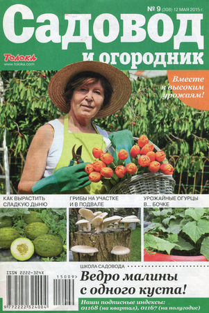 garth: Front Cover of Russian magazine The Gardener.