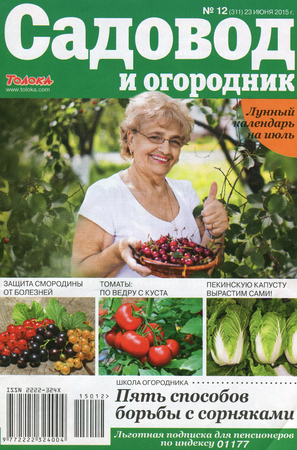 garden stuff: Front Cover of Russian magazine The Gardener.