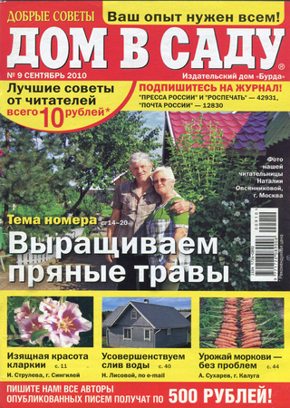 garth: Front Cover of Russian magazine The House in the garden. Editorial