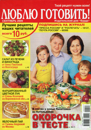 kin: Front Cover of Russian magazine I love to cook. Editorial