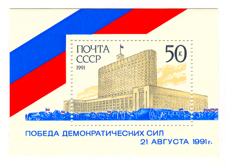 coup: GOMEL,BELARUS - JANUARY 2016: A stamp printed in USSR shows image of The 1991 Soviet coup detat attempt, also known as the August Putsch or August Coup, circa 1991.