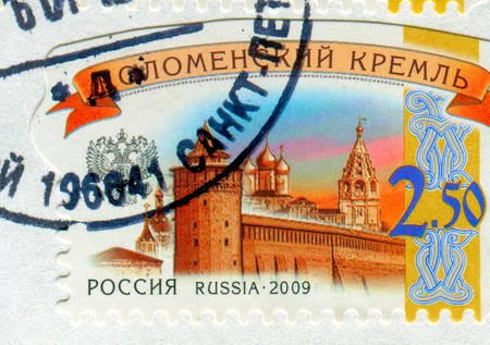 GOMEL, BELARUS, APRIL 11, 2017. Stamp printed in Russia shows image of  The Kolomna Kremlin is a very large fortress in Kolomna, Russia, circa 2009. Editorial