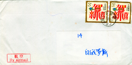 GOMEL, BELARUS - AUGUST 12, 2017: Old envelope which was dispatched from China to Gomel, Belarus, August 12, 2017. Editorial