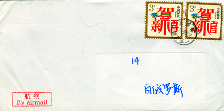 old envelope: GOMEL, BELARUS - AUGUST 12, 2017: Old envelope which was dispatched from China to Gomel, Belarus, August 12, 2017. Editorial