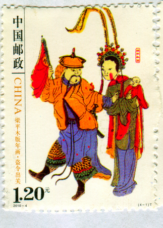 GOMEL, BELARUS, 27 OCTOBER 2017, Stamp printed in China shows image of the Liang ping New Year Woodprints, circa 2010.