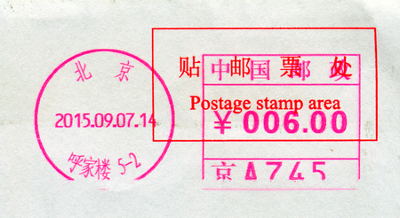 GOMEL, BELARUS, 27 OCTOBER 2017, Stamp printed in China shows image of the Chinese postage stamps, circa 2015.