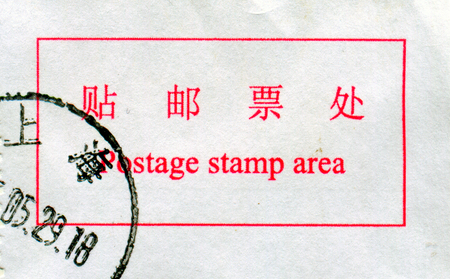 GOMEL, BELARUS, 27 OCTOBER 2017, Stamp printed in China shows image of the Postage stamp area, circa 2017.