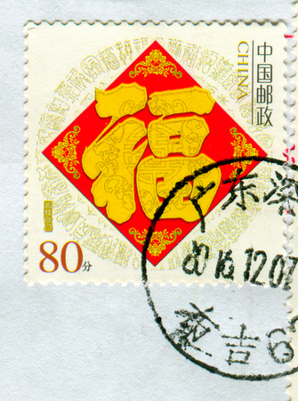 GOMEL, BELARUS, 27 OCTOBER 2017, Stamp printed in China shows image of the Chinese New Year, circa 2017.