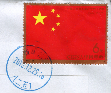 GOMEL, BELARUS, 27 OCTOBER 2017, Stamp printed in China shows image of the Chinese Flag, circa 2009. Editorial