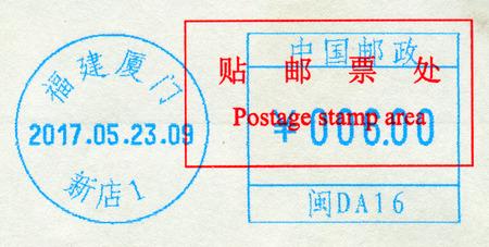 GOMEL, BELARUS, 27 OCTOBER 2017, Stamp printed in China shows image of the Postage Stamp Area, circa 2017. Editorial