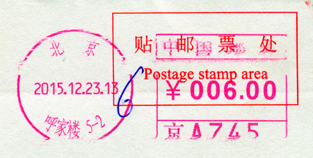 GOMEL, BELARUS, 27 OCTOBER 2017, Stamp printed in China shows image of the Poastage Stamp Area, circa 2015. Editorial