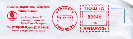 GOMEL, BELARUS, 30 NOVEMBER 2017, Stamp printed in Belarus shows image of the Postage stamp, circa 2017.