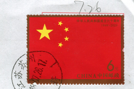 GOMEL, BELARUS, 27 AUGUST 2018, Stamp printed in China shows image of the Flag, circa 2009.