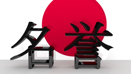 bushido: The japanese character for Honour, one of the seven virtues of the Samurai in front of a japanese flag. It appears in their code, called Bushido.