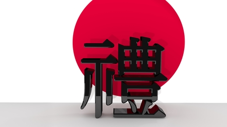 tenet: The japanese character for Respect, one of the seven virtues of the Samurai in front of a japanese flag. It appears in their code, called Bushido. Stock Photo