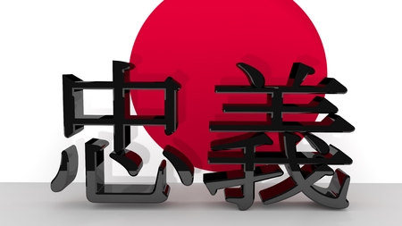 The japanese character for Loyalty, one of the seven virtues of the Samurai in front of a japanese flag. It appears in their code, called Bushido. Stock Photo - 33429281