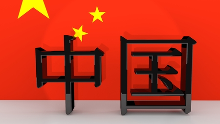 bejing: Chinese characters made of dark metal meaning CHINA in front of a chinese flag. Stock Photo