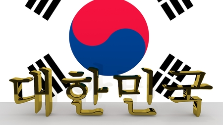 Korean hangul characters made of golden metal meaning South Korea in front of a korean flag. photo