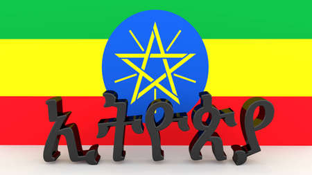 Amharic characters made of dark metal meaning Ethiopia in front of an ethiopian flag. Amharic is the official working language of the Federal Democratic Republic of Ethiopia.