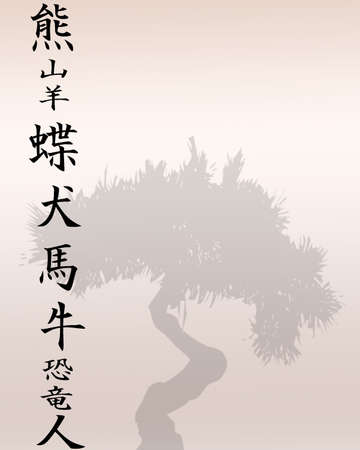 Oriental writing with a bonsai tree in the background