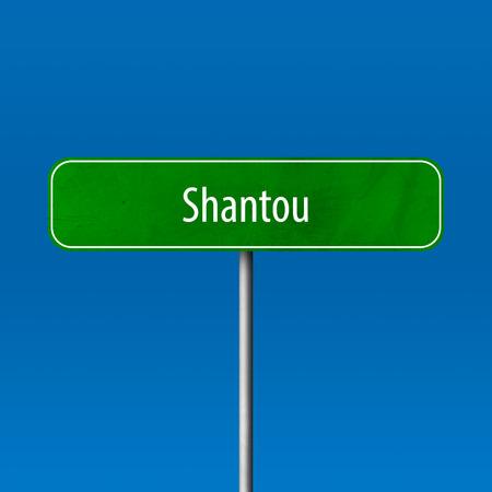 Shantou - town sign, place name sign