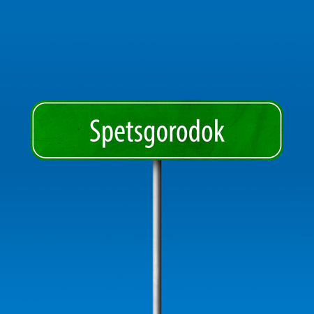 Spetsgorodok - town sign, place name sign