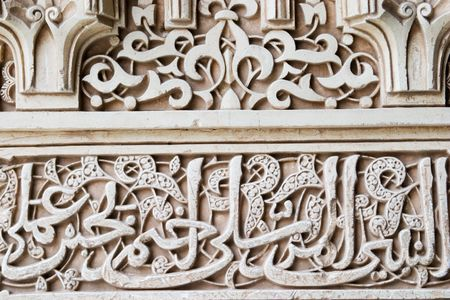 Detail of Islamic script on a wall at the Alhambra, Granada. Carving was done in plaster.