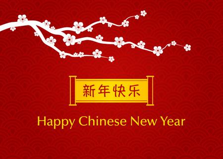 flor de durazno: Feliz cartel de mostrar la tarjeta de felicitaci�n de a�o nuevo chino