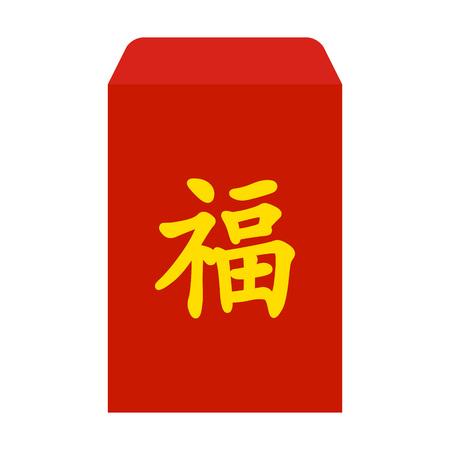 Rode envelop packet hongbao met het karakter 'geluk' voor Chinees Nieuwjaar