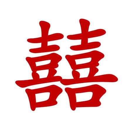 """alegria: carácter chino """"felicidad doble"""" icono plana para aplicaciones de impresión y Vectores"""